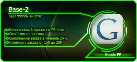 Реклама сайта - прогон сайта - «Xrumer»