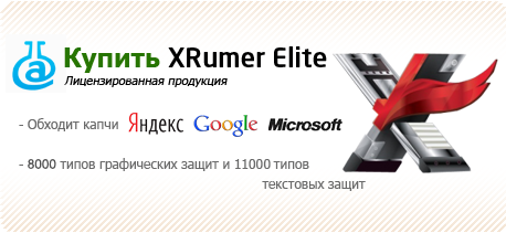 Прогон сайта - купить хрумер - «Xrumer»